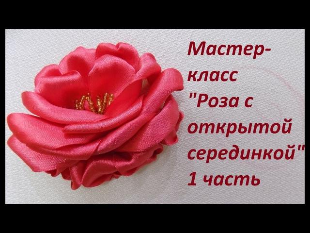 МК Роза с открытой серединкой 1 часть. Разживалова Наталья