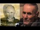 Воры старой формации фотоальбом Вася Бриллиант,Корж,Хасан 1080p HD