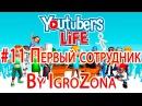 Игра Youtubers Life прохождение на русском Как зарабатывать на рекламе в юутубе 11 Первый сотрудник