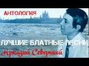 Аркадий Северный Лучшие Блатные Песни