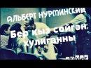 Альберт Нурминский - Бер кыз сойгэн хулиганны cover