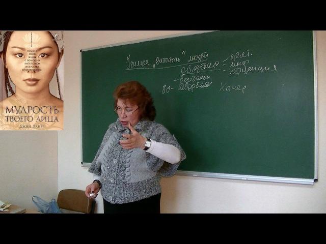 Психолог Наталья Кучеренко. Учимся читать людей. Лекция № 22.