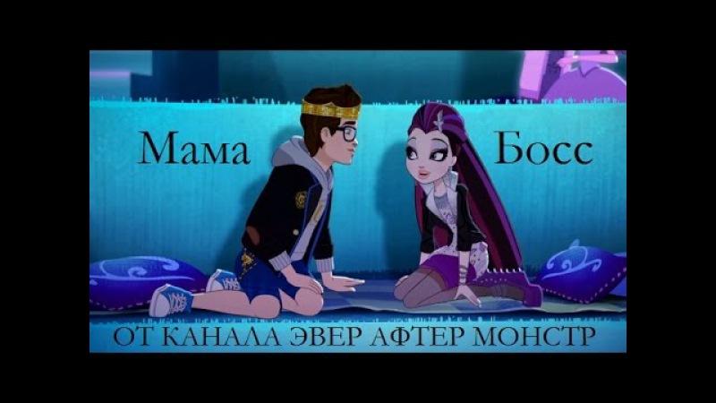 Клип Эвер Афтер Хай. Мама Босс