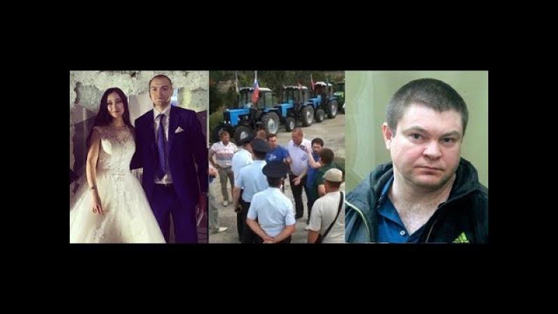 Какая связь между свадьбой дочери судьи,бандой Цапкови Тракторным маршем фермеров на Кубани.
