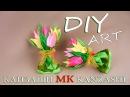 Подарочные Канзаши букетики из лент. Магниты или резинки. МК / Gift Kanzashi bouquets ribbons