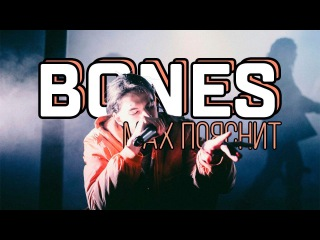 MAX ПОЯСНИТ | BONES