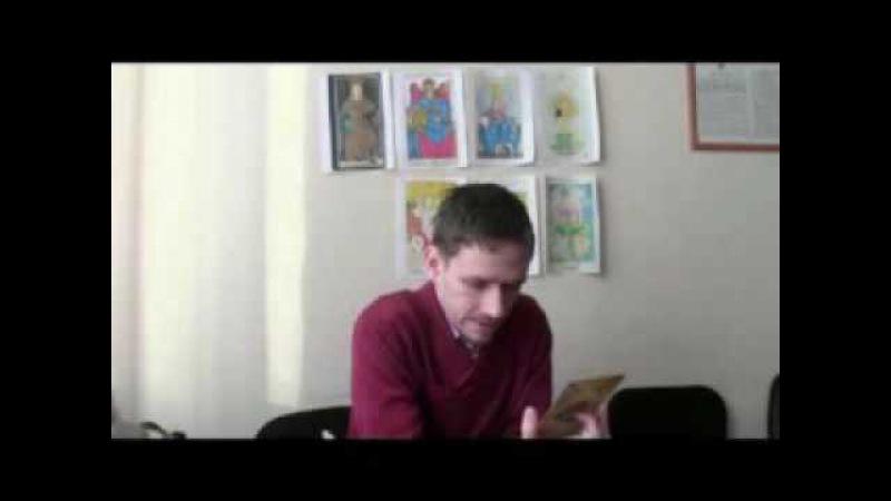 Бекарюков М.В. Герметизм, Гностицизм, Каббала