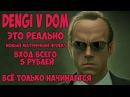 Dengi v Dom Это реально *Skuperfild Channel Всё о заработке в интернете*