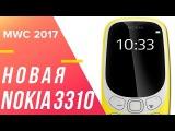 Обзор новой Nokia 3310 (2017) от HMD Global — Geek-TV на MWC 2017