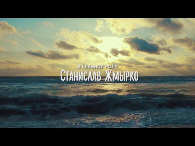 Трогательный ролик о любви и одиночестве сняли в Новороссийске