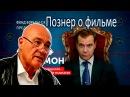 Познер о фильме Он вам не Димон и Навальном