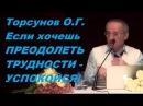 Если хочешь ПРЕОДОЛЕТЬ ТРУДНОСТИ УСПОКОЙСЯ Торсунов О Г Санкт Петербург