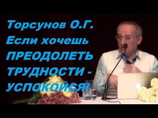 Если хочешь ПРЕОДОЛЕТЬ ТРУДНОСТИ - УСПОКОЙСЯ! Торсунов О.Г.. Санкт-Петербург