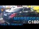 28 Тачка на прокачку Mercedes-benz C180