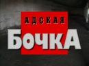 Дело архангельского душегуба Сергея Шипилова.Криминальная Россия - Адская Бочка