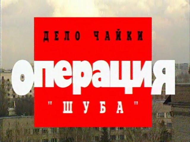 Криминальная Россия - Дело Чайки - Операция Шуба