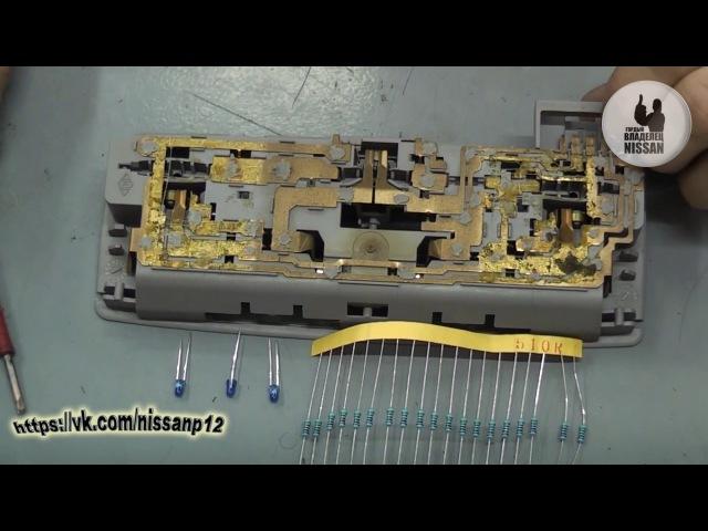 Nissan Primera P12. Инструкция по переделке плафона под светодиодные лампочки.