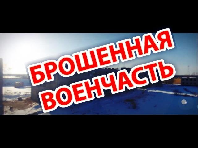 Брошенная часть.Укрепрайон №2 . Хабаровский край, о. Большой Уссурийский