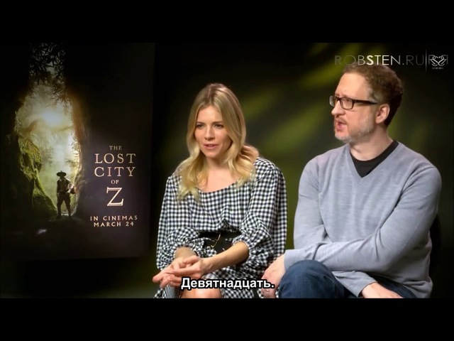 Джеймс Грэй и Сиенна Миллер говорят о фильме Затерянный город Z и Роберте Патти ...