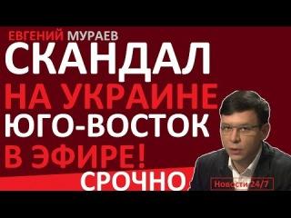 Евгений Мураев – СРОЧНО! ТАКОГО НИКТО НЕ ОЖИДАЛ! ПРОРЫВ ПРАВДЫ В ЭФИРЕ! – Послед ...