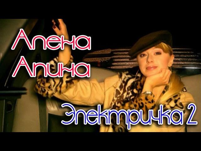 Алена Апина - Электричка 2 (видеоклип) - 2003