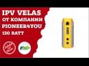Обзор боксмода IPV Velas от Pioneer4you