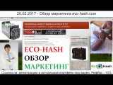 eco-hash.com eco-hash mmgp - ОБЗОР  ОТЗЫВЫ  МАРКЕТИНГ