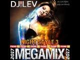 DJ LEV - NIGHT STYLE 3 (MEGAMIX 2017)