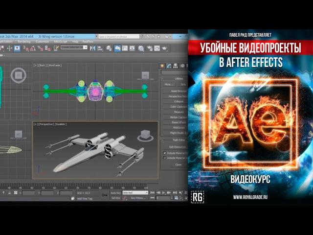 3D анимация: Основы студийного композитинга. Часть 2 - After Effects