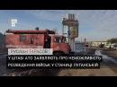 У штабі АТО заявляють про неможливість розведення військ у Станиці Луганській журналіст