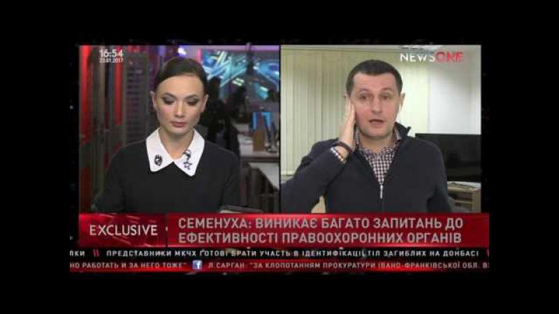 Эксклюзив. Семенуха: в связи с покушением на Геращенко должна быть реакция МИД Украины 23.01.17