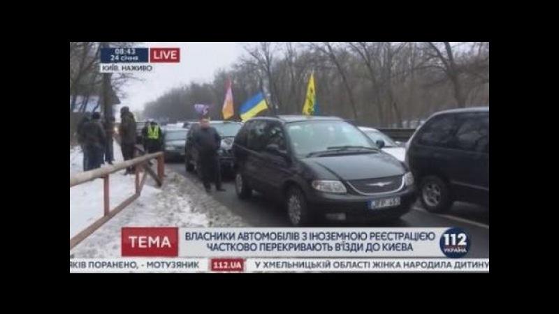 Протест автомобилистов Митингующие частично перекривають въезд в Киев смотреть онлайн без регистрации