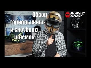 Горнолыжные и сноуборд шлемы Ruroc RG1-Dx 2018
