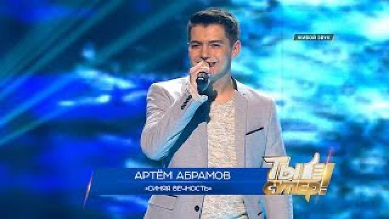 «Ты супер!» Артём Абрамов, 17 лет, г. Челябинск. «Синяя вечность»