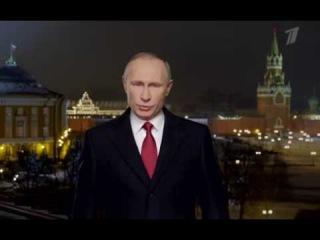 Поздравление путина с новым годым. Новогоднее обращение президента России Владимира Путина 2017 (31.12.2016)