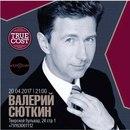 Валерий Сюткин фото #20