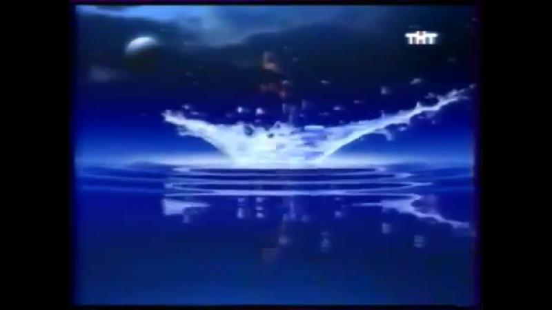 Заставка конца эфира (ТНТ, 2003-2006)
