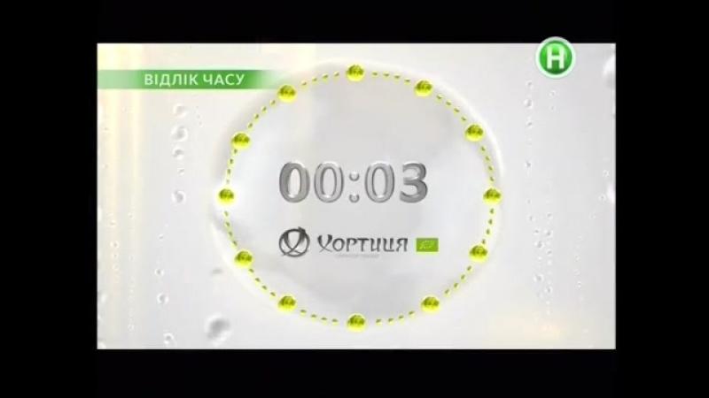 Обратный отсчёт (Новий канал [Украина], 2012-2014)