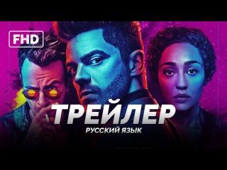RUS | Трейлер: «Проповедник - 2 сезон / Preacher - 2 season» 2017