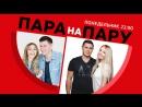 Пара на Пару: Дарья и Сергей Пынзарь!