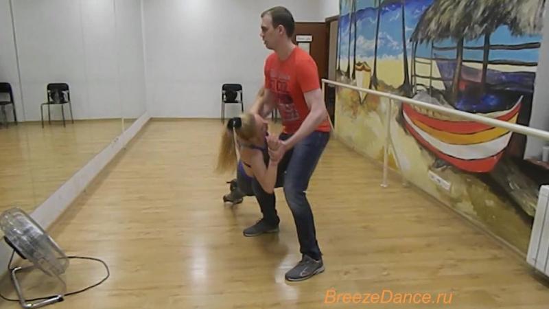 Kizomba во школе танцев Breeze Dance, лайтово, непринужденно,  со настроением