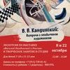 В.В. Кандинский: встреча с необычным художником