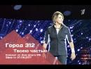 """Город 312 """"Твоею частью"""" (Концерт ко дню Флага 2017)"""