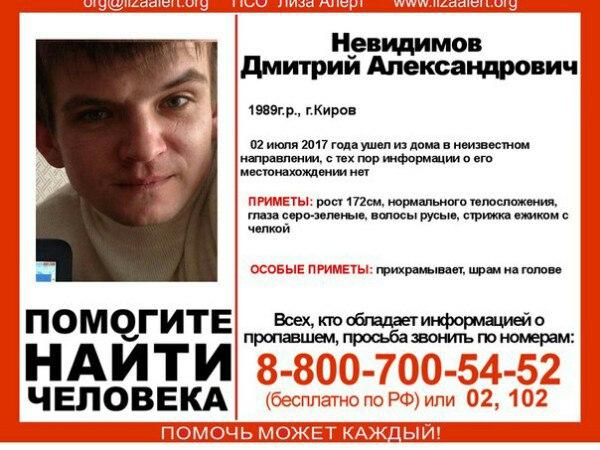 В Кирове разыскивают таинственно пропавшего 28-летнего мужчину