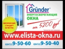 Грюндер 5200р