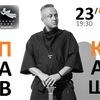 ПАВЕЛ КАШИН | 23 апреля | Gogol club @ MSK