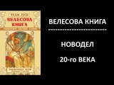 «Слово о полку Игореве» и «Велесова книга»