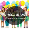 Inspiration - студия праздника I Шары Одесса
