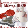 """""""Мастер ШЕФ"""" магазин для кондитера и повара"""