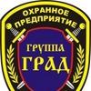 """ЧОП в Москве """"Группа Град""""-охранное предприятие"""